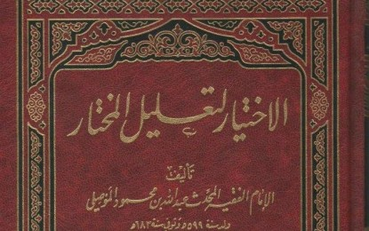 """Shpjegimi i librit nga lënda e Fikhut Hanefij  """"Kitabu'l-Ihtijar lita'lil'i-l muhtar""""(Video)"""