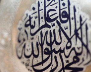 Mos të ju ik  ky dokumentar mbi Pejgamberin alejhi selam(video)